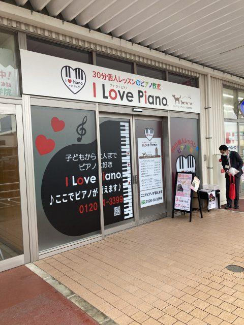 I LovePianoイオンタウン富雄南教室