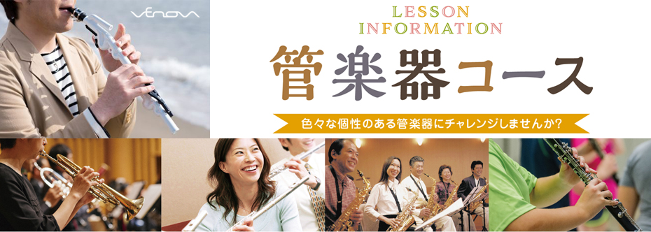 管楽器コース バナー