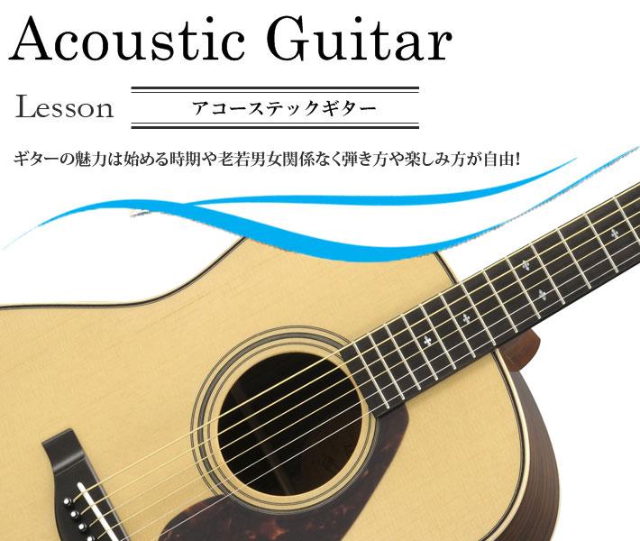 acousticguitar