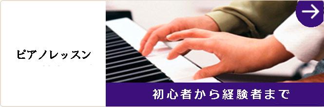 ピアノレッスン メインバナー