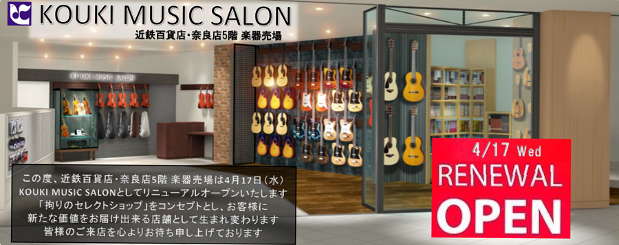 kouki-music-salon