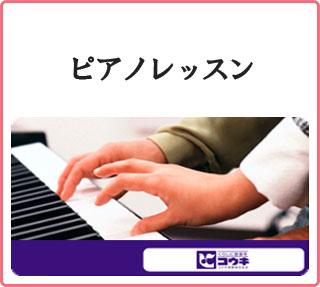 ピアノレッスン 奈良県