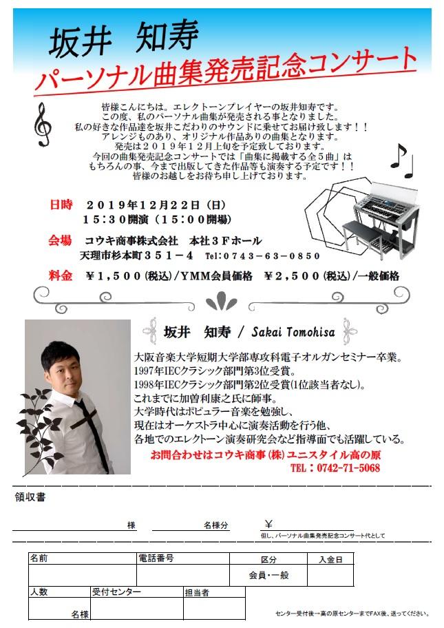エレクトーンプレーヤー坂井知寿さんがパーソナル曲集発売を記念してコンサートを開催します!