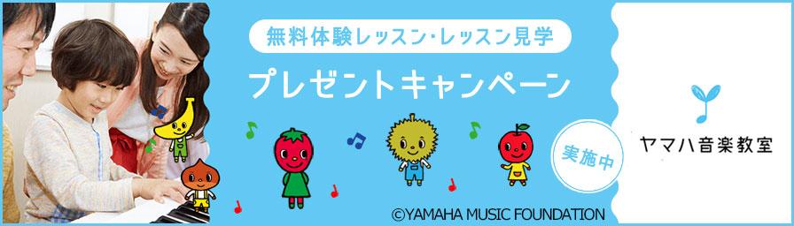 ヤマハ音楽教室 コウキ商事プレゼントキャンペーン